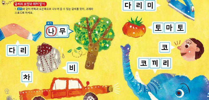 7 bí kíp học tiếng Hàn siêu nhanh cho người mới bắt đầu